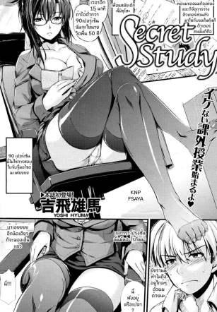 บทเรียนลับ จับแก้ผ้า – [Yoshi Hyuuma] Secret Study (COMIC Kairakuten 2012-05)